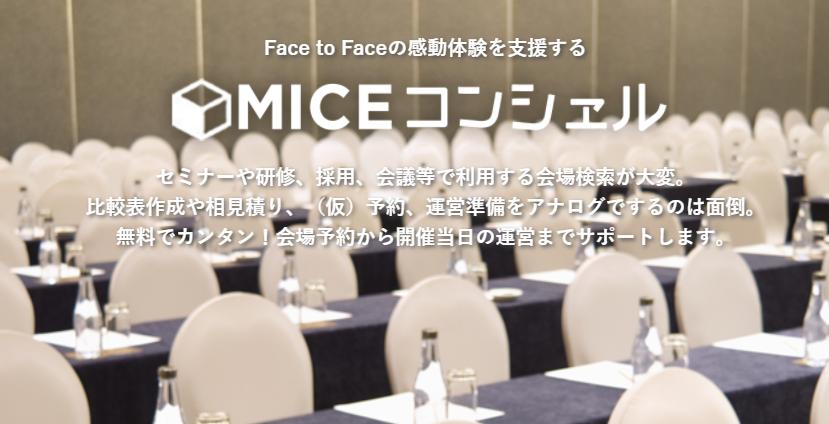 セミナー会場、会議室の検索・比較・予約はMICEコンシェルへ