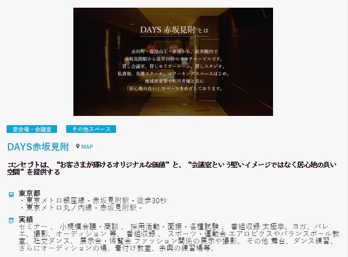 Days赤坂見附の予約はここをクリック
